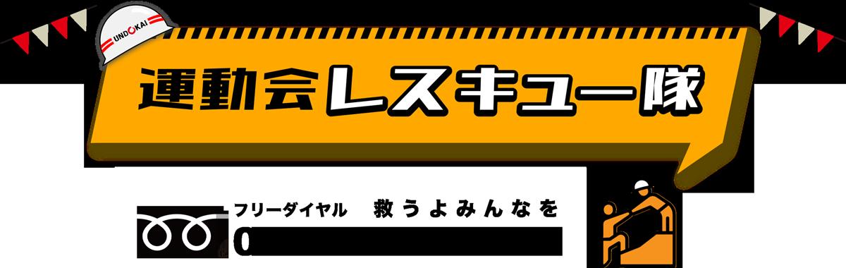 運動会レスキュー隊